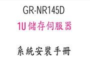 技嘉GR-NR145D (1.0)说明书