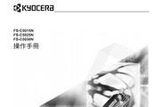 京瓷美达FS-C5025N彩色印表机使用说明书