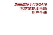 Toshiba东芝Satellite 2410笔记本 说明书