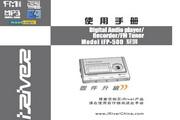 iRiver艾利和 iFP-500系列MP3播放器 说明书