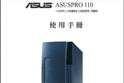 华硕AP110 User Manual说明书