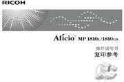 理光Aficio MP 1810LD使用说明书