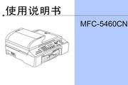 兄弟MFC-5460CN使用手册说明书