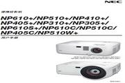 NEC NP510C投影仪 说明书