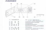 格兰仕 WD900ASL23-2微波炉 说明书