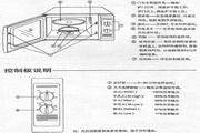 格兰仕 WP850SL25微波炉 说明书