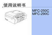 兄弟MFC-290C使用手册说明书