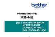 兄弟MFC-290C维修手册