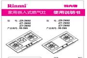 林内JZY-3WAX家用燃气灶使用说明书