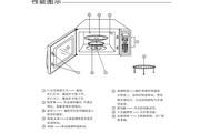 格兰仕 WD900CSL23-K4微波炉 说明书