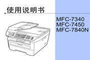 兄弟MFC-7340使用手册说明书