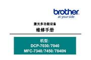 兄弟MFC-7340维修手册