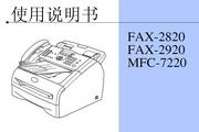 兄弟FAX-2920使用手册说明书