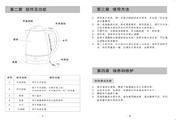 九阳热水壶JYK-17C07说明书
