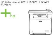 惠普Color LaserJet CM1015 MFP使用说明书