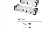 宏正CS1774中文说明书
