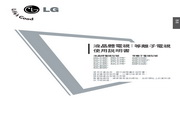 LG 32LC7R液晶彩电 使用说明书