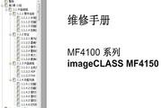 佳能iC MF4150维修手册