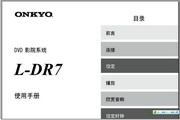 安桥DVD 影院系统 L-DR7说明书