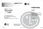 LG 42PQ30RC彩电 使用说明书