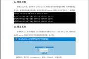 小哨兵E-Master网络行为审计管理说明书