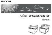 理光Aficio SP C221SF使用说明书