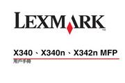 利盟X342N使用说明书