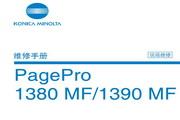 柯尼卡美能达Pagepro 1380MF维修手册