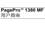 柯尼卡美能达Pagepro 1380MF一体机使用说明书