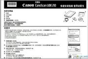Canon佳能CanoScan LiDE 210扫描仪简体中文版说明书.