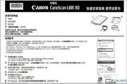 Canon佳能CanoScan LiDE 110扫描仪简体中文版说明书.