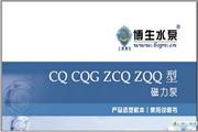 博生水泵CQ型、CQG型磁力泵说明书