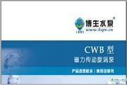 CWB型磁力传动旋涡泵说明书