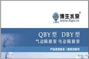 QBY气动DBY电动隔膜泵说明书