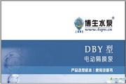 博生水泵DBY型电动隔膜泵说明书