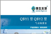 博生水泵QBY1型标准气动隔膜泵说明书