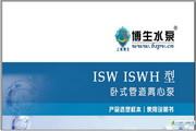 博生水泵ISW型卧式管道离心泵说明书