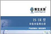 博生水泵IS、IR型单级吸离心泵说明书