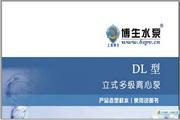博生水泵DL型立式多级离心泵说明书