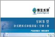 博生水泵SWB型便拆卧式双吸(空调)泵说明书