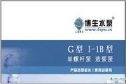 博生水泵I-1B型浓浆泵说明书