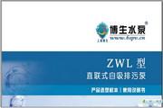 博生水泵ZWL型直联式自吸排污泵说明书