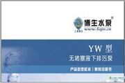 博生水泵YW型无堵塞液下排污泵说明书