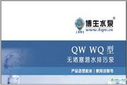博生水泵QW WQ 型无堵塞排污泵说明书