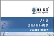 博生水泵AS型切割式潜水排污泵说明书