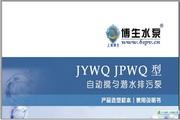 博生水泵JPWQ系列自动搅匀潜水排污泵说明书