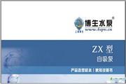 博生水泵ZX型自吸泵说明书