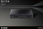 D-Link友讯DIR-110宽带路由器使用说明书