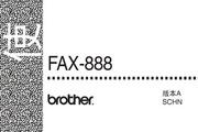 兄弟FAX-888 传真机使用说明书