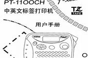 兄弟PT-1100CH标签打印机使用说明书